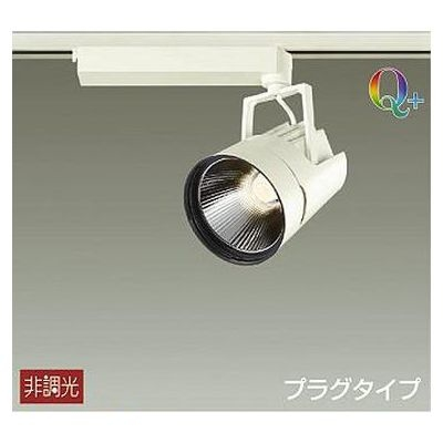 DAIKO LEDスポットライト 43W Q+ 電球色(3000K) LZ4C LZS-91766YWV