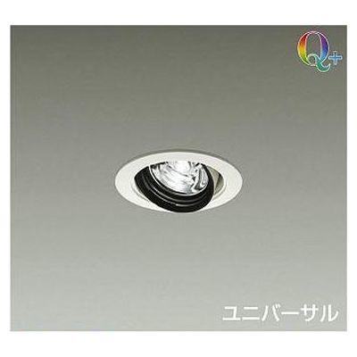 DAIKO LEDダウンライト 10W Q+ 電球色(3000K) LZ0.5C LZD-91954YWV