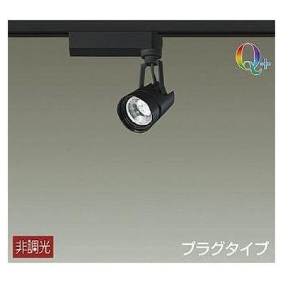 DAIKO LEDスポットライト 10W Q+ 電球色(3000K) LZ0.5C LZS-92134YBV