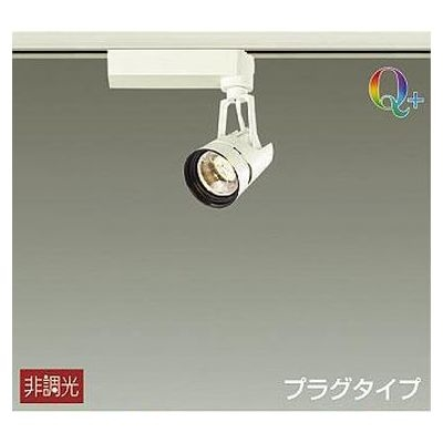 DAIKO LEDスポットライト 10W Q+ 電球色(3000K) LZ0.5C LZS-92134YWV
