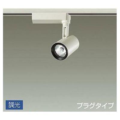 DAIKO LEDスポットライト 9.5W 電球色(3000K) LZ0.5C LZS-91736YWE