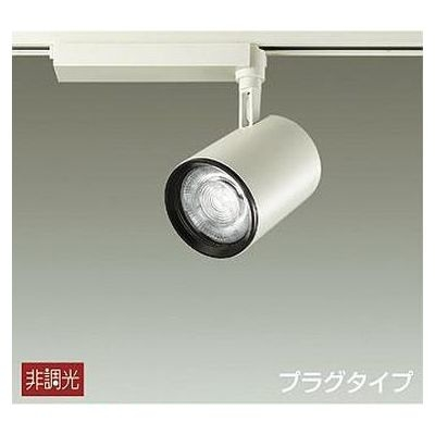 DAIKO LEDスポットライト 41W 温白色(3500K) LZ3C LZS-91745AWE