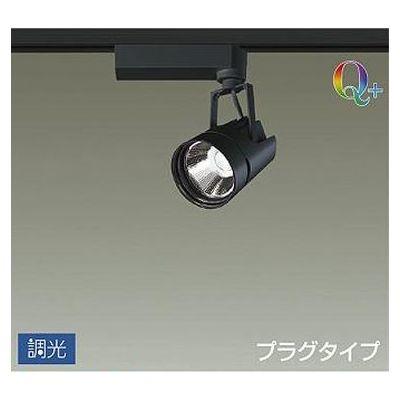 DAIKO LEDスポットライト 15W Q+ 白色(4000K) LZ1C LZS-91757NBV