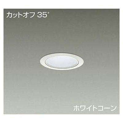DAIKO LEDダウンライト 9.5W 電球色(3000K) LZ0.5C LZD-91835YWE
