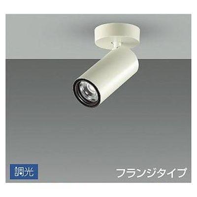 DAIKO LEDスポットライト 9.5W 電球色(3000K) LZ0.5C LZS-92539YW