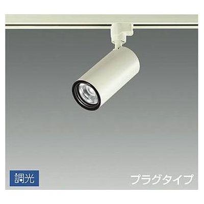 DAIKO LEDスポットライト 14.5W 電球色(3000K) LZ1C LZS-92540YW