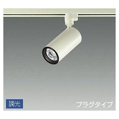 DAIKO LEDスポットライト 14.5W 温白色(3500K) LZ1C LZS-92542AW