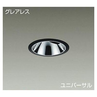 DAIKO LEDダウンライト 12.5W/14.5W 電球色(2700K) LZ1C LZD-92564LB