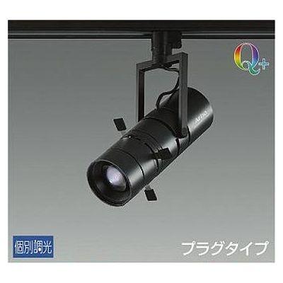 DAIKO LEDスポットライト 15W Q+ 白色(4000K) LZ1C LZS-92648NBV