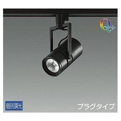 DAIKO LEDスポットライト 15W Q+ 電球色(3000K) LZ1C LZS-92652YBV