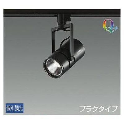 DAIKO LEDスポットライト 15W Q+ 白色(4000K) LZ1C LZS-92653NBV