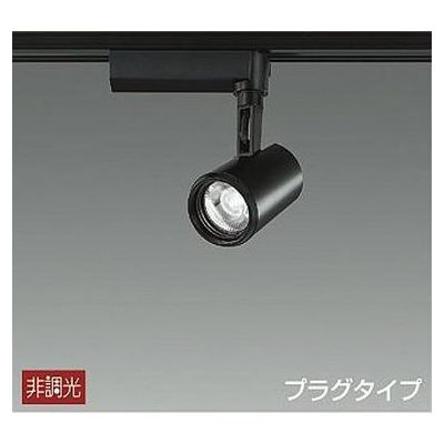 DAIKO LEDスポットライト 9.5W 電球色(2700K) LZ0.5C LZS-91734LBE