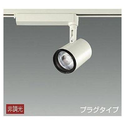 DAIKO LEDスポットライト 25W 温白色(3500K) LZ2C LZS-91742AWE