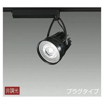 DAIKO LEDスポットライト 53W 鮮魚用 高彩色 LZS-92403SB