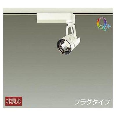 DAIKO LEDスポットライト 10W Q+ 電球色(2700K) LZ0.5C LZS-91748LWV