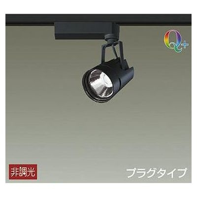 DAIKO LEDスポットライト 15W Q+ 電球色(2700K) LZ1C LZS-91754LBV