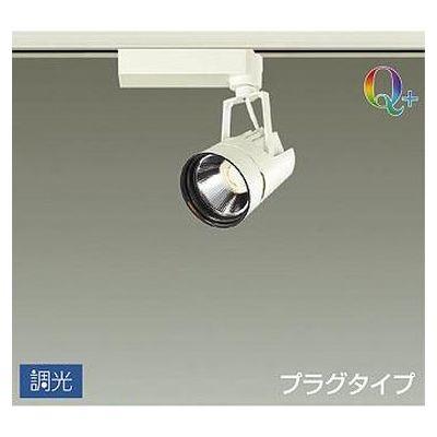 DAIKO LEDスポットライト 15W Q+ 電球色(2700K) LZ1C LZS-91756LWV