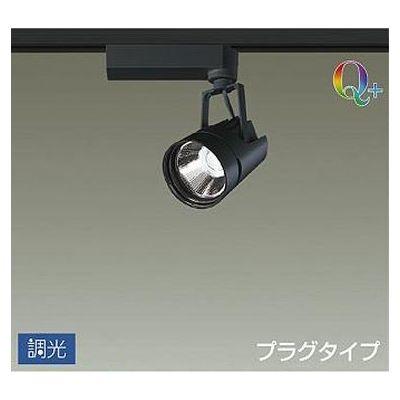 DAIKO LEDスポットライト 15W Q+ 電球色(2700K) LZ1C LZS-91757LBV