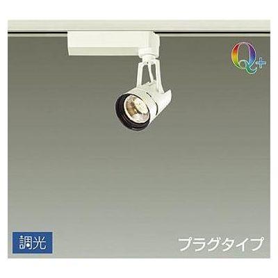 DAIKO LEDスポットライト 10W Q+ 電球色(2700K) LZ0.5C LZS-92135LWV