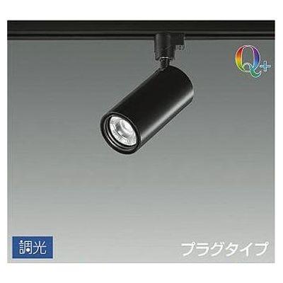 DAIKO LEDスポットライト 15W Q+ 電球色(2700K) LZ1C LZS-92541LBV