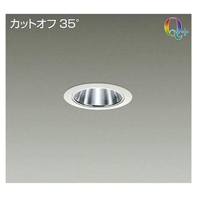 DAIKO LEDダウンライト LZD-91836LWV