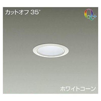 DAIKO LEDダウンライト LZD-91837AWV