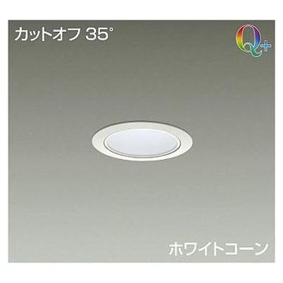 DAIKO LEDダウンライト LZD-91837LWV