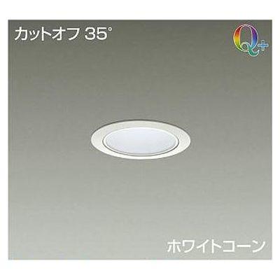 DAIKO LEDダウンライト LZD-91837YWV