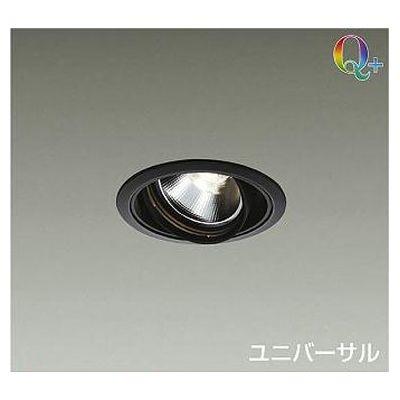 DAIKO LEDスポットライト LZD-91956ABVE