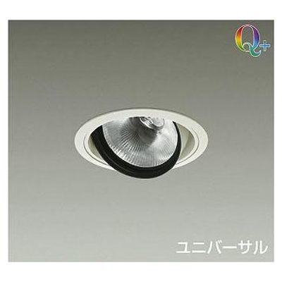DAIKO LEDスポットライト LZD-91958AWVE