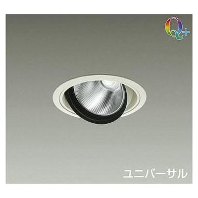 DAIKO LEDスポットライト LZD-91960AWVE