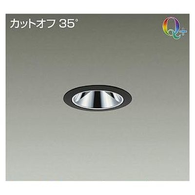 DAIKO LEDダウンライト LZD-92804LBV