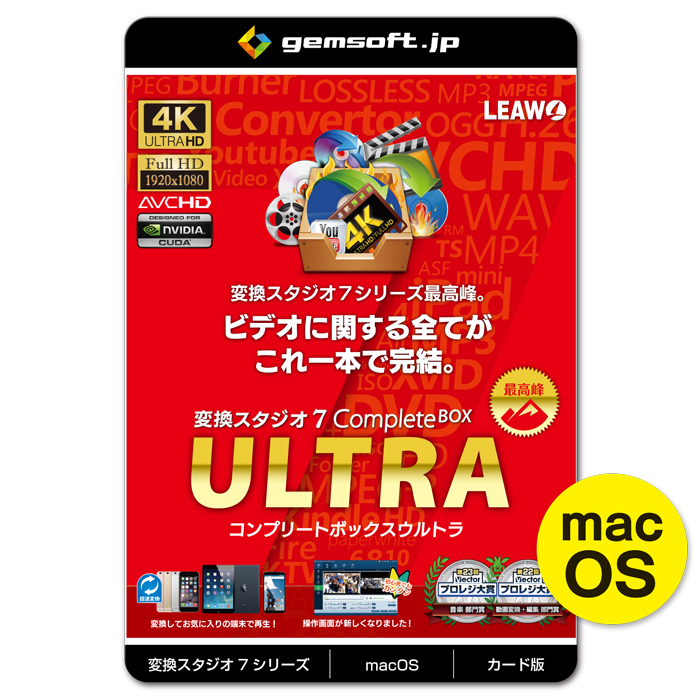 gemsoft 【メール便での発送商品】 変換スタジオ 7 Complete BOX ULTRA (カード版/MAC版) GS-0007M-WC