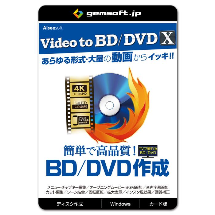 gemsoft 【メール便での発送商品】 Video to BD/DVD X -高品質BD/DVDをカンタン作成(カード版) 4562279366127