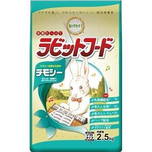 その他 (まとめ)動物村 ラビットフード チモシー 2.5kg (ペット用品)【×4セット】 ds-2267172