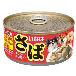 その他 (まとめ)いなば 日本の魚 さば まぐろ・かつお入り 170g (ペット用品・猫フード)【×48セット】 ds-2267186