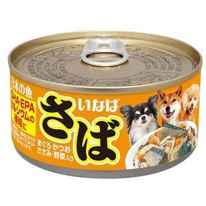 その他 (まとめ)いなば 日本の魚 さば まぐろ・かつお・ささみ野菜入り 170g (ペット用品・猫フード)【×48セット】 ds-2267187