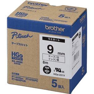 その他 ブラザー工業 HGeテープ ラミネートテープ(白地/黒字)9mm 長さ8m 5本パック ds-2269959