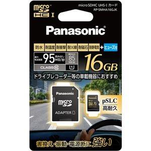 その他 パナソニック(家電) 16GB microSDHC UHS-I メモリーカード ds-2270041