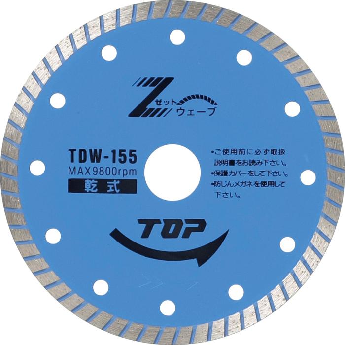 トップ工業 ダイヤモンドホイール波型タイプ TDW-155 4975180888938
