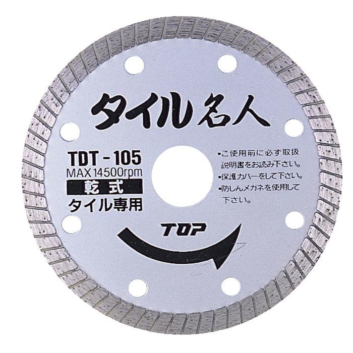 トップ工業 ダイヤモンドホイールタイル名人 TDT-105 4975180889003