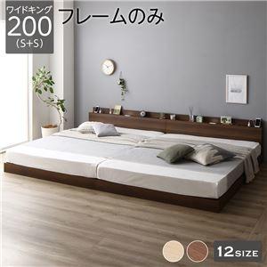 その他 ベッド 低床 連結 ロータイプ すのこ 木製 LED照明付き 棚付き 宮付き コンセント付き シンプル モダン ブラウン ワイドキング200(S+S) ベッドフレームのみ ds-2267435