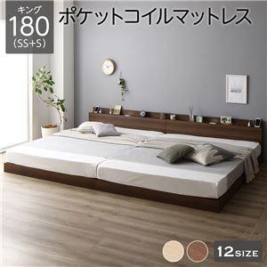 その他 ベッド 低床 連結 ロータイプ すのこ 木製 LED照明付き 棚付き 宮付き コンセント付き シンプル モダン ブラウン キング(SS+S) ポケットコイルマットレス付き ds-2267458