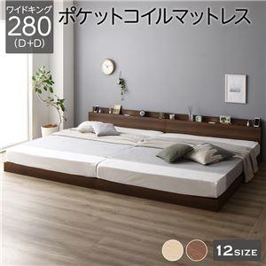 その他 ベッド 低床 連結 ロータイプ すのこ 木製 LED照明付き 棚付き 宮付き コンセント付き シンプル モダン ブラウン ワイドキング280(D+D) ポケットコイルマットレス付き ds-2267464