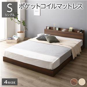 その他 ベッド 低床 ロータイプ すのこ 木製 LED照明付き 棚付き 宮付き コンセント付き シンプル モダン ブラウン シングル ポケットコイルマットレス付き ds-2267510