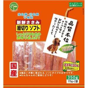 買い誠実 その他 (まとめ)新鮮ささみ細切りソフト350g (ペット用品・犬フード)【×10セット】 ds-2271990, センボクマチ af9329c4