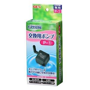 その他 (まとめ)ピュアクリスタル交換用ポンプP-1(ペット用品)【×24セット】 ds-2272662