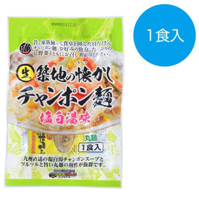 その他 【216個セット】築地の懐かしチャンポン麺 塩白湯味 1食入り 2475191