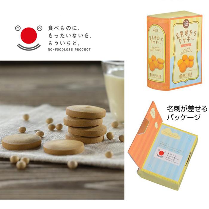 その他 【100個セット】豆乳おからクッキー 2560510