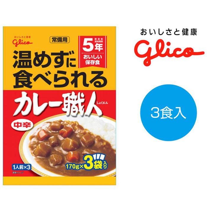 その他 【100個セット】5年賞味期間 常備用カレー職人3食パック(中辛) 2475226